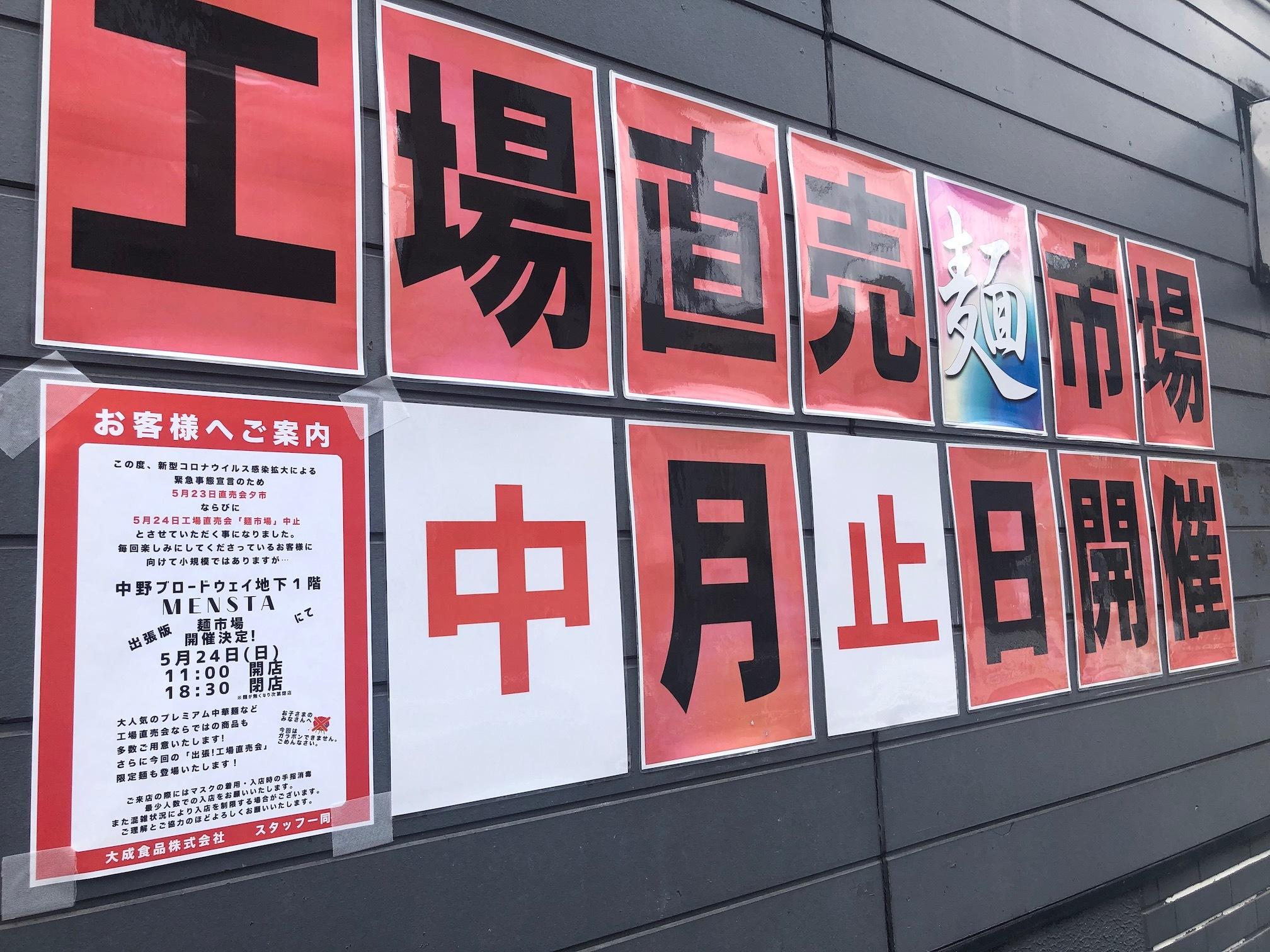 5月の工場直売大成麺市場は新型コロナウイルス感染拡大防止のため開催中止