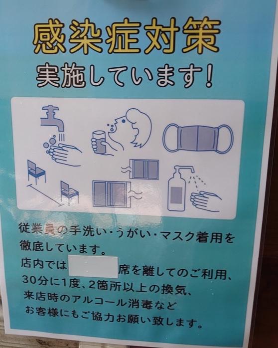 感染防止対策実施しています 店頭掲示 豚そば鶏つけそば専門店上海麺館