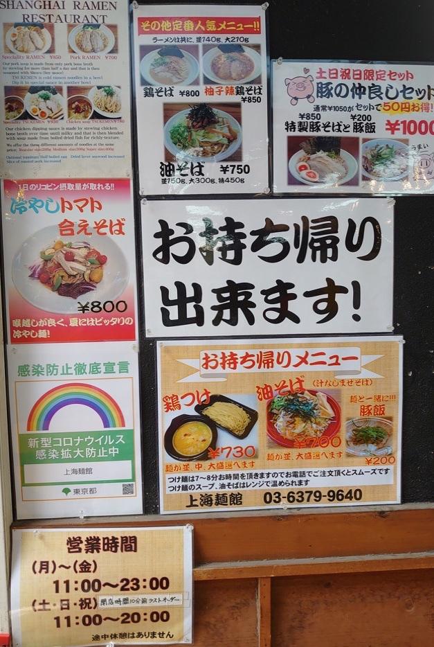 豚そば鶏つけそば専門店上海麺館 店頭掲示 感染防止徹底宣言ステッカー掲示中