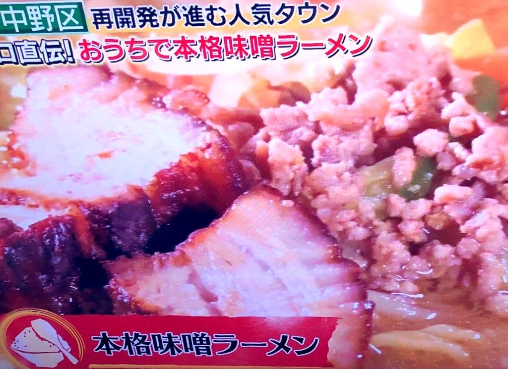 テレビ東京「昼めし旅」より 大成食品株式会社のテストキッチンで調理した味噌らーめん