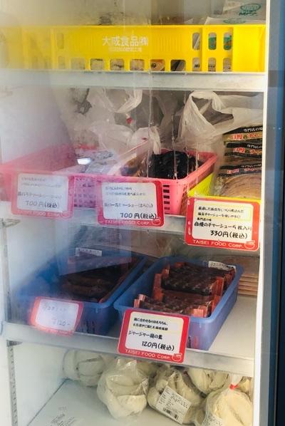 楽麦舎 冷凍庫 プロ用チャーシューや冷凍餃子、焼売等を販売