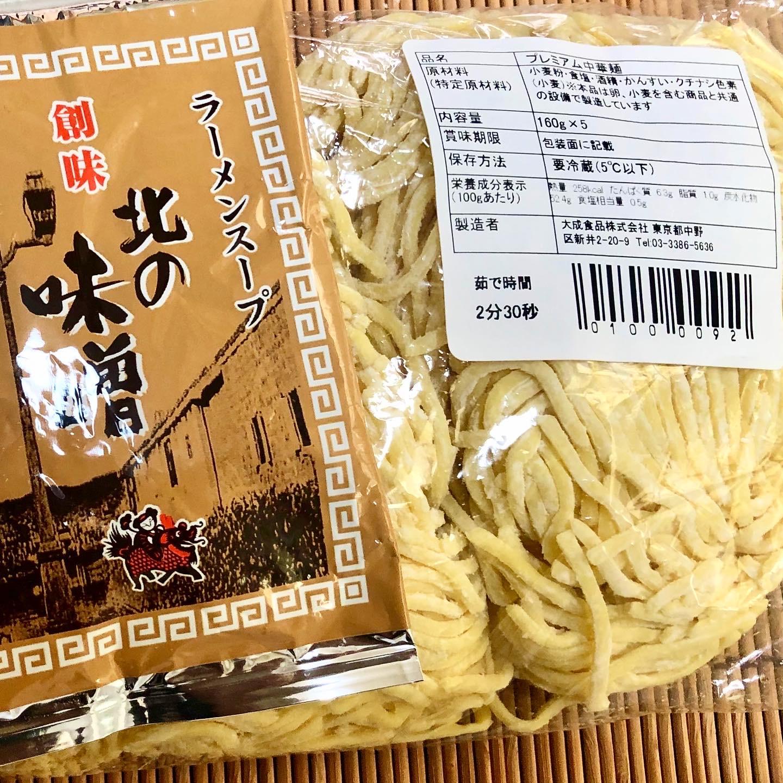 大成食品 工場直売で購入した業務用生中華麺とラーメンスープ