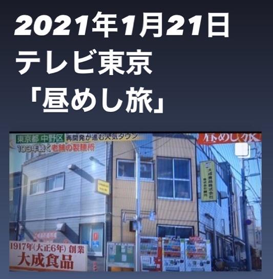 テレビ東京 昼めし旅の放送画面より 大成食品株式会社