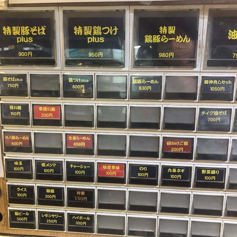豚そば鶏つけそば専門店上海麺館 券売機