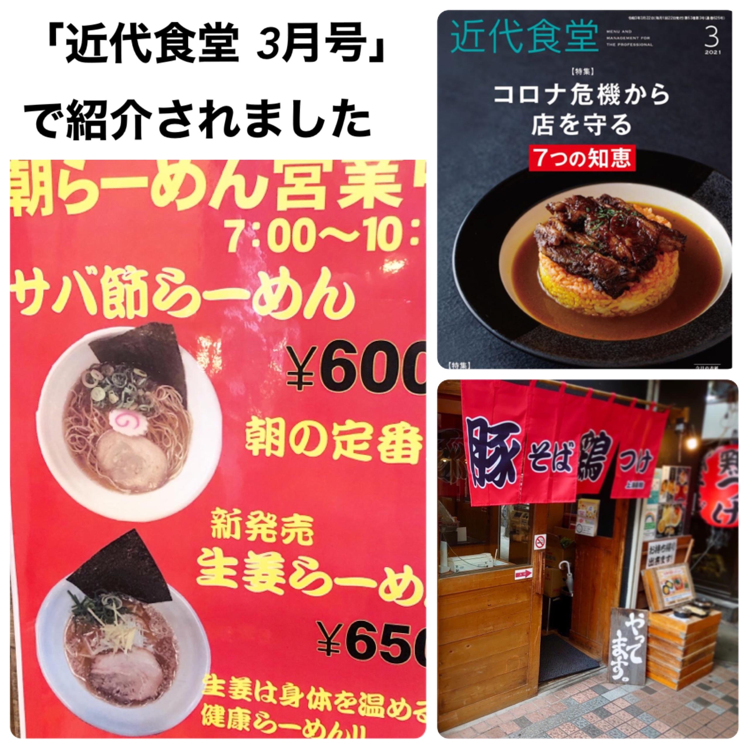 豚そば鶏つけそば専門店上海麺館 朝らーめんが「月刊近代食堂」で紹介されました