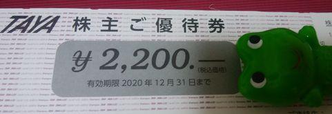 202006taya.jpg