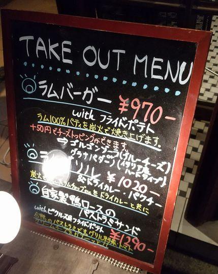 東京グリル看板