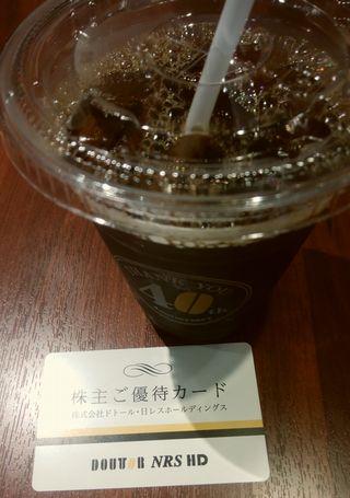 doto-ruaisuko-hi-yuutai.jpg