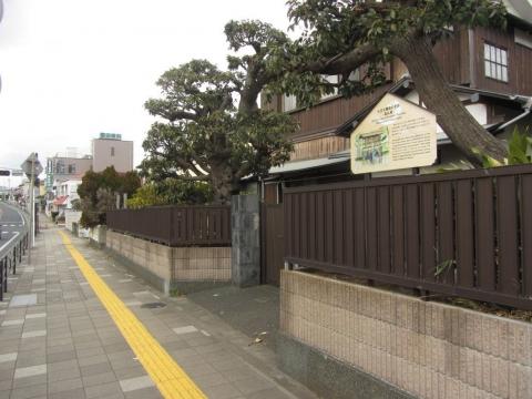 大磯宿高札場跡