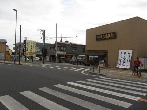 井上蒲鉾店