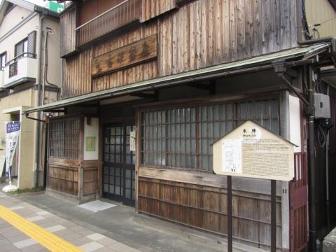 古伊勢屋(小島本陣跡)