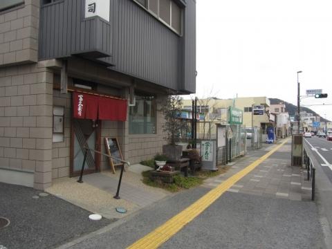 富久寿司(北組問屋場跡)