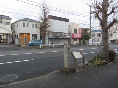 平塚宿東組問屋場跡と高札場跡02