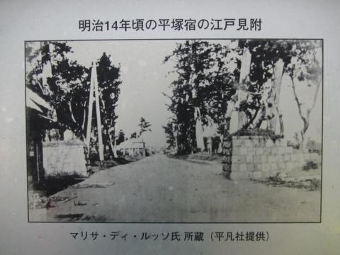 明治14年頃の平塚宿江戸見附