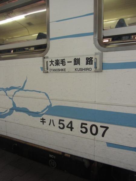釧路駅02