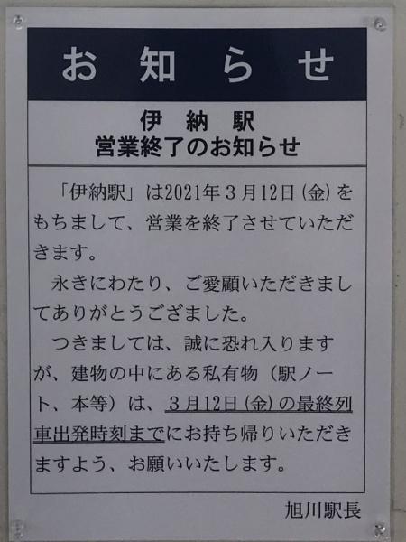 伊納駅営業終了のお知らせ02