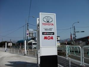 200319トヨタ看板