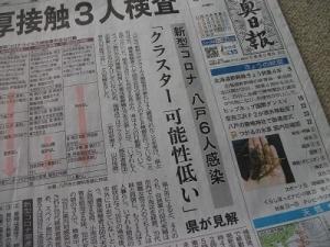 200326新聞