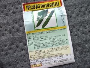 200617聖護院節成胡瓜種袋