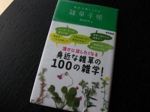 200624雑草手帳