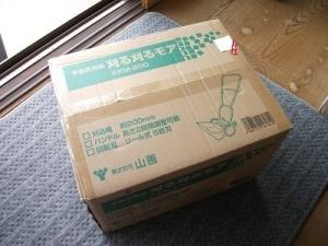 200822ダンボール箱