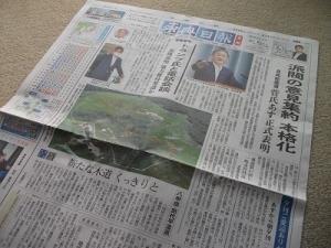 200831最後の夕刊