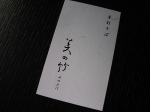 201005美の竹