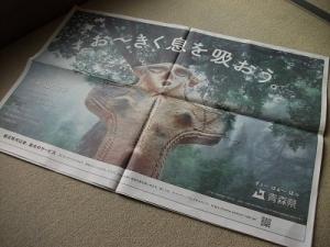 201026白神山地広告
