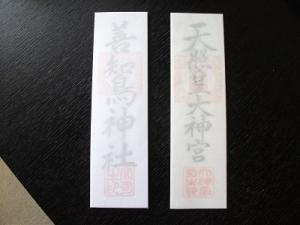 201224御神札