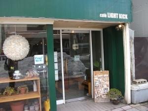 210303カフェ・ライトキック
