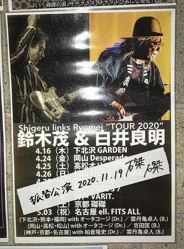 20201119_Suzuki_Shirai_Live_01.jpg