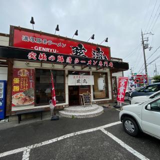 【濃厚豚骨ラーメン 弦流】加古川市加古川町木村 [4.0]