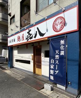 【麺屋 㐂八】神戸市須磨区板宿駅すぐ [4.1]