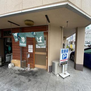 【中華そば専門店 みたか】高砂市JR宝殿駅北側すぐ [4.0]