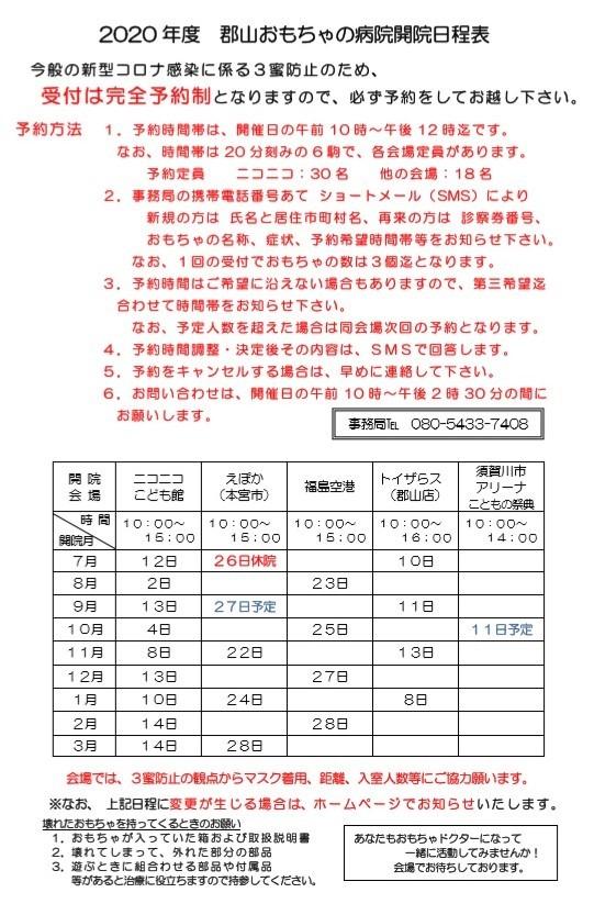 2020_7_以降日程表 予約制