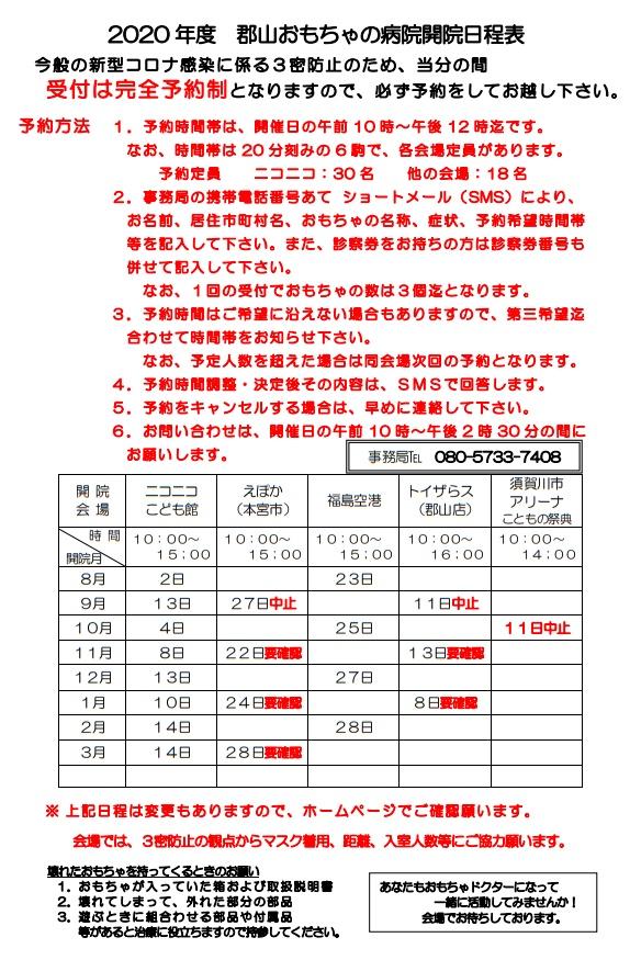 日程表8月以降