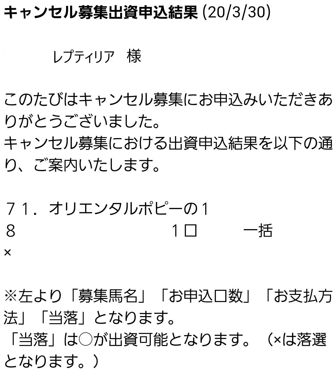 200330carrot_cancel_result.jpg