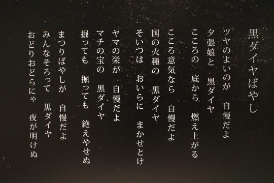 炭鉄港夕張04