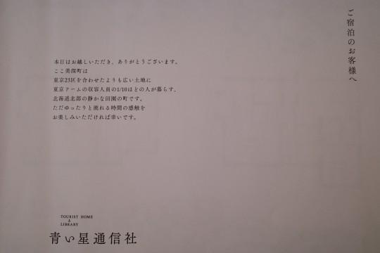 青い星通信社04