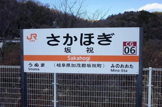 坂祝駅04