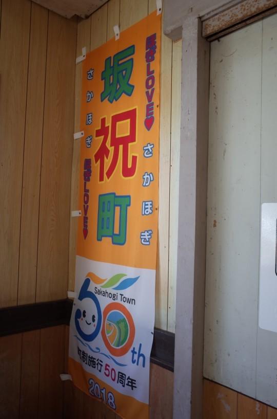 坂祝駅07