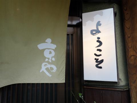 190429京や02