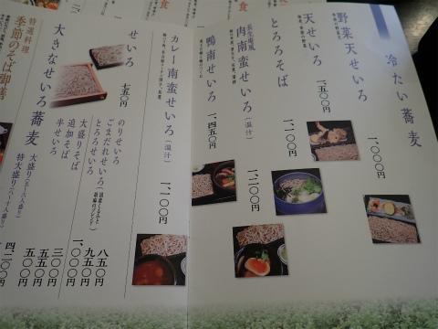 200331ながら長生庵05