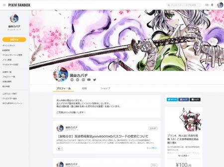 Screenshot_2020-04-06 pixivFANBOX(ファンボックス)