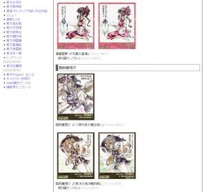 Screenshot_2020-04-06 東方Project 主人公 - かばぢから画廊 復刻墨彩画目録