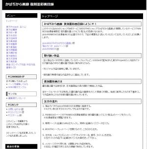 Screenshot_2020-04-06 かばぢから画廊 復刻墨彩画目録