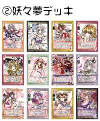 2妖々夢デッキ - 東方如何月Wiki