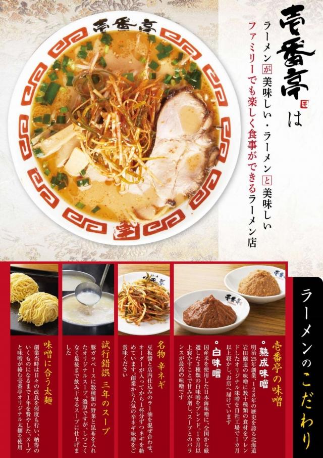 04-ichibanteiGM_page-0002.jpg