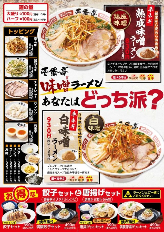 04-ichibanteiGM_page-0003.jpg
