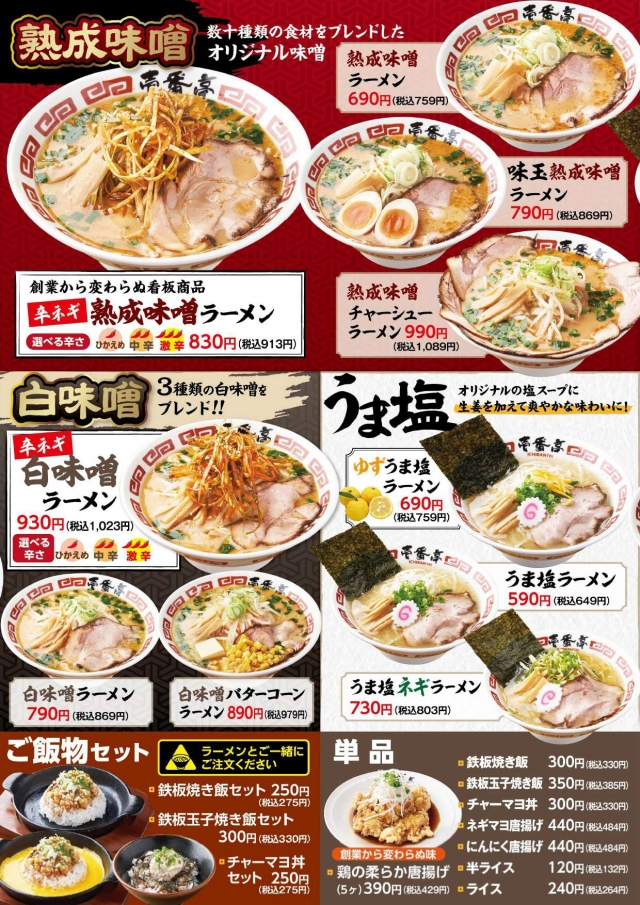 04-ichibanteiGM_page-0004.jpg